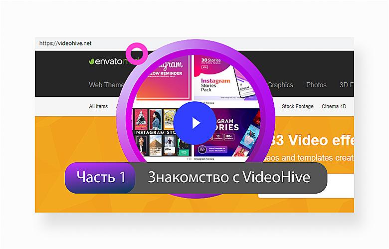 VideoHive курс