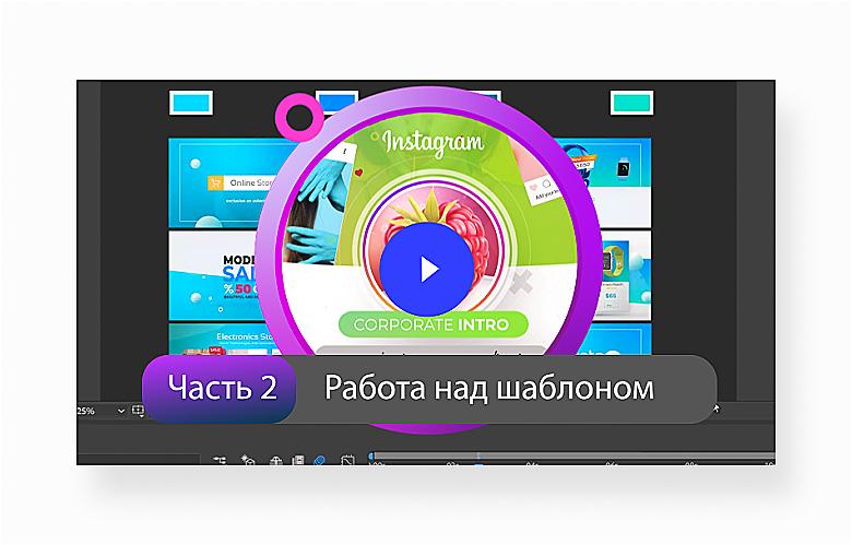VideoHive курс 2019